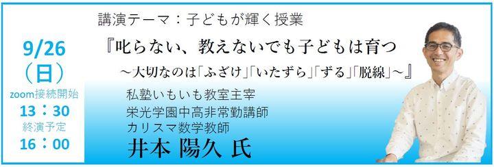 【中部・東海地域】井本陽久氏講演 子どもが輝く授業 『 叱らない、教えないでも子どもは育つ  』
