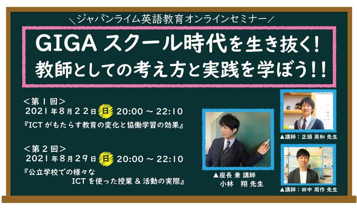 10/17 スローラーナー支援のための教え方セミナー 岩崎美佳先生の高校英語授業・レベルに応じた様々なアプローチ