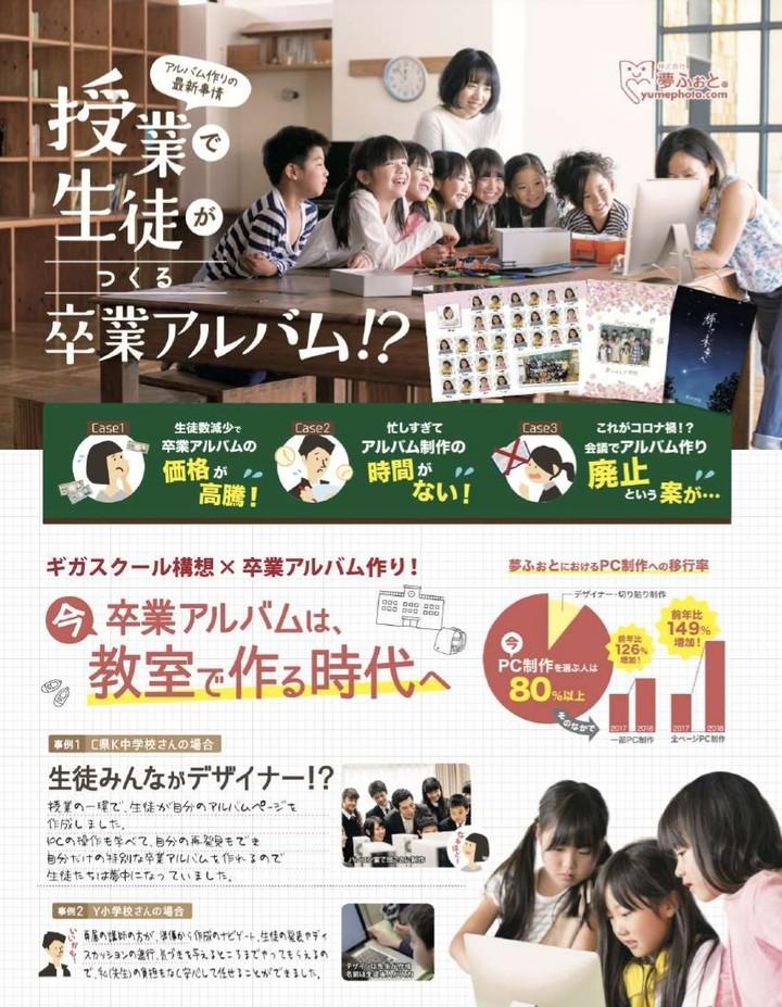 GIGAスクールで新しい時代の卒業アルバムづくり(オンライン説明会第3部)