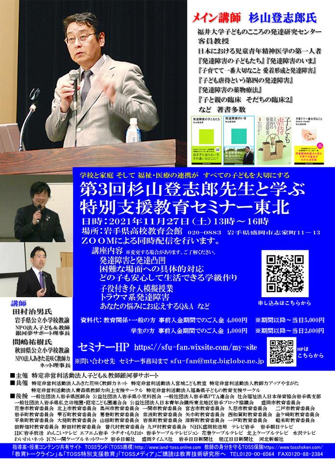 第3回杉山登志郎先生と学ぶ特別支援教育セミナー東北(Zoomによる同時配信)