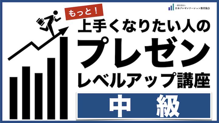 10/27-11/9【ハイブリッド】プレゼンレベルアップ講座【中級】