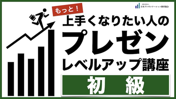 10/14(木)【大阪・心斎橋】もっと!上手くなりたい人のプレゼンレベルアップ講座【初級】
