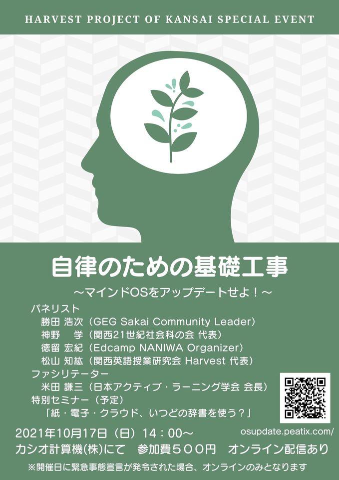 関西英語授業研究会 Harvest スペシャルイベント