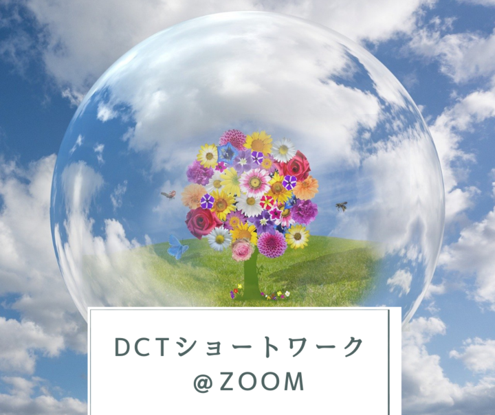 DCTショートワーク® ~「思わず動き出す夢を創造する仕組み」や「主体的に生きること」が2時間半で学べる!体験でできる!