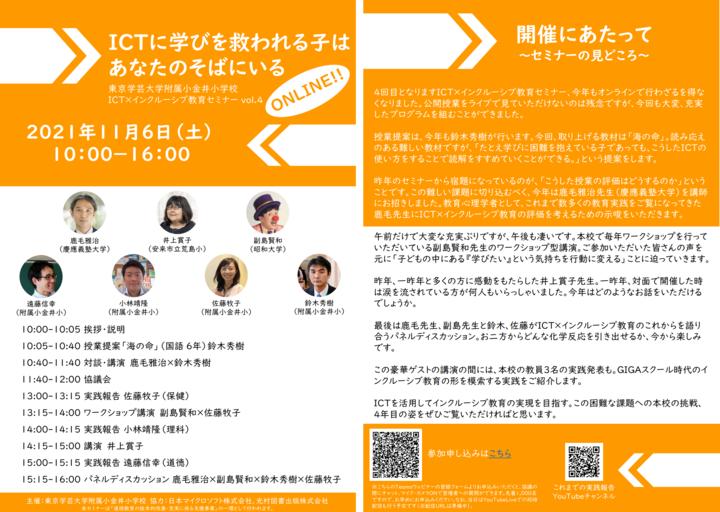 東京学芸大学附属小金井小学校 ICT×インクルーシブ教育セミナーvol.4