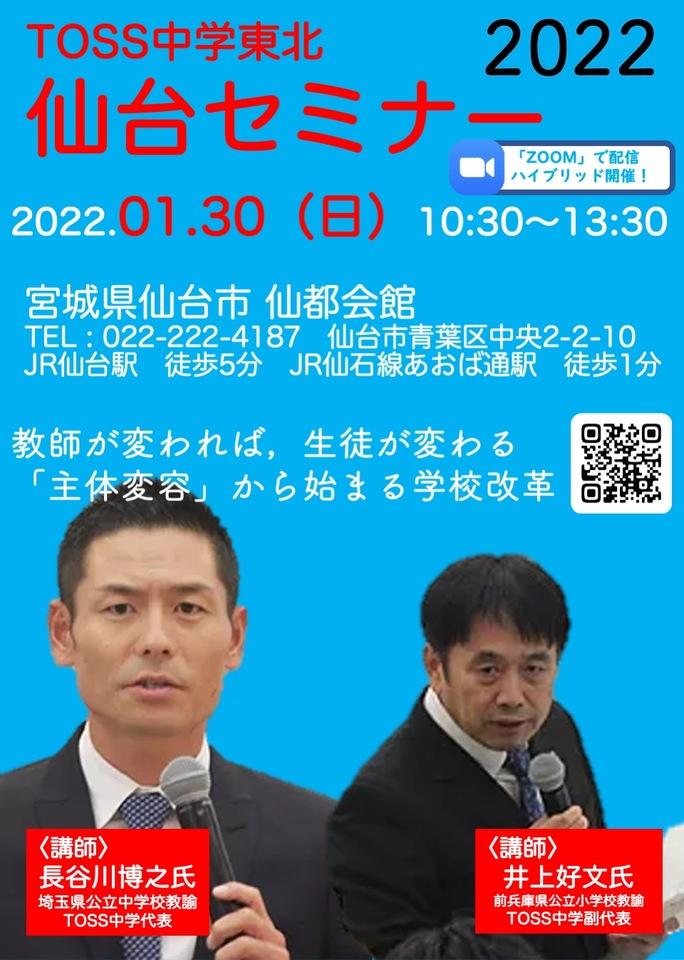 TOSS中学東北セミナー2022in仙台