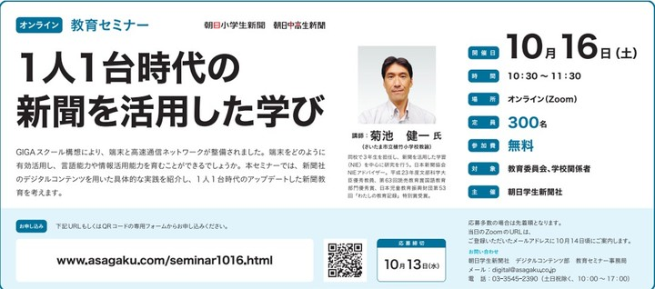 【Zoom・無料開催】教育セミナー:1人1台時代の新聞を活用した学び