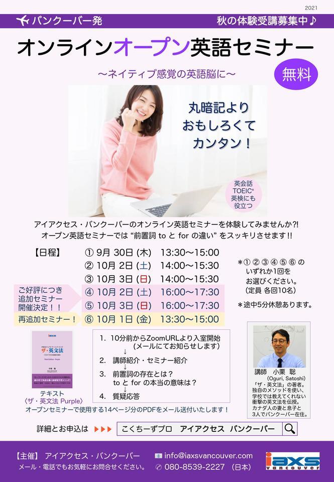 バンクーバー発、オンラインオープン英語セミナー(無料)【⑥10/1(金)】