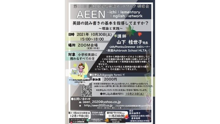 第10回 愛知小学校英語ネットワーク(AEEN)研修会