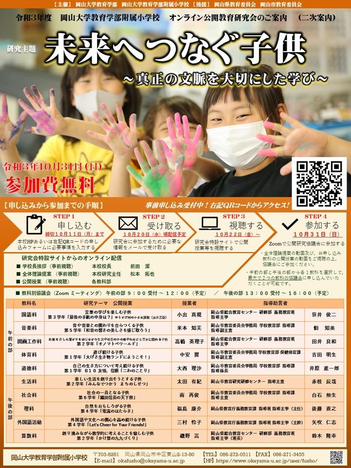岡山大学教育学部附属小学校 令和3年度 教育研究発表会