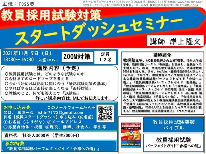 【オンライン対策】教員採用試験スタートダッシュセミナー(講師 岸上隆文氏)