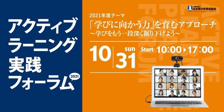【オンライン開催】アクティブラーニング実践フォーラム2021