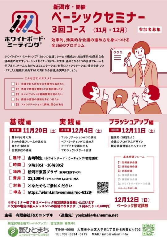 【新潟市】ホワイトボード・ミーティング®️ベーシックセミナー(3回コース)基礎編