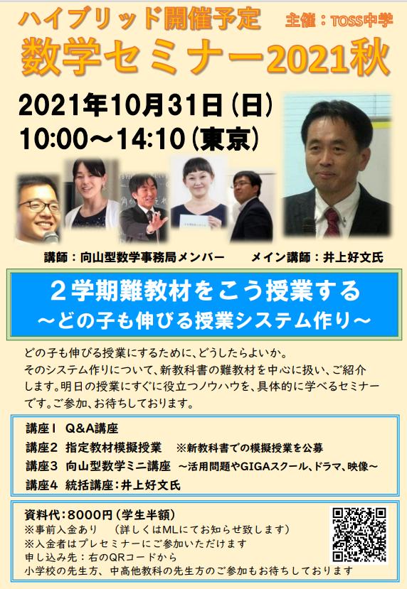 数学セミナー2021秋