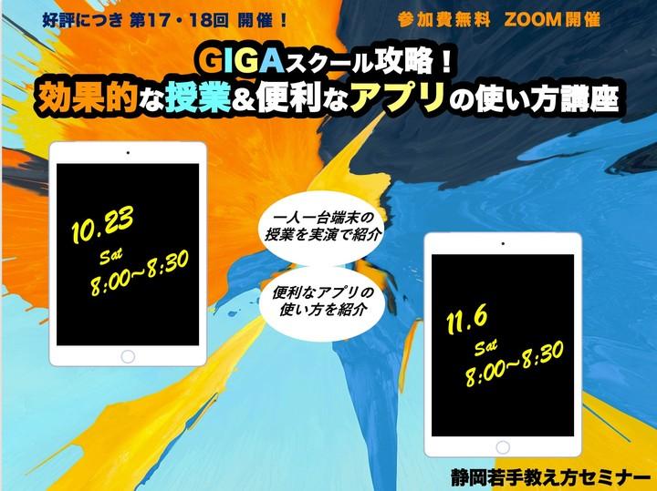 【無料開催】11.6 GIGAスクール攻略! 効果的な授業&便利なアプリの使い方講座