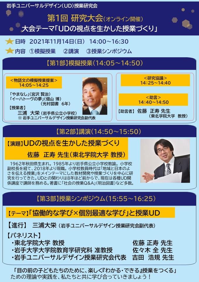 岩手ユニバーサルデザイン授業研究会 第1回研究大会(オンライン開催)