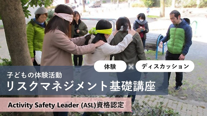 3/13(日)子どもの体験活動リスクマネジメント 基礎講座【ASL資格認定】
