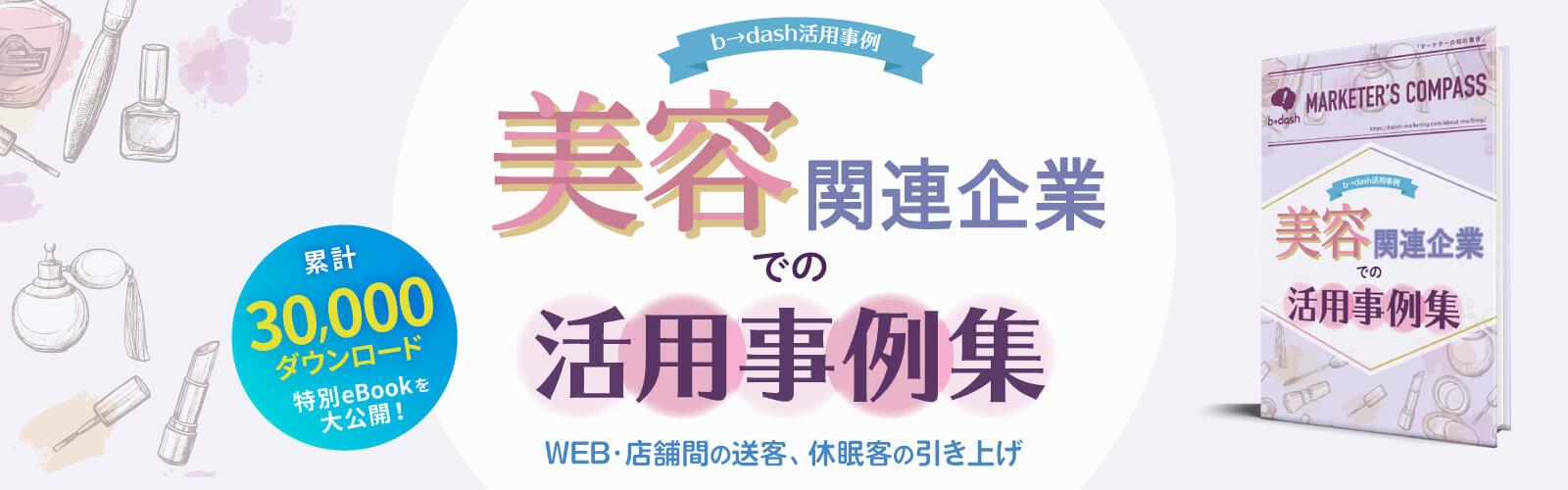 b→dash活用事例集「美容関連企業」編