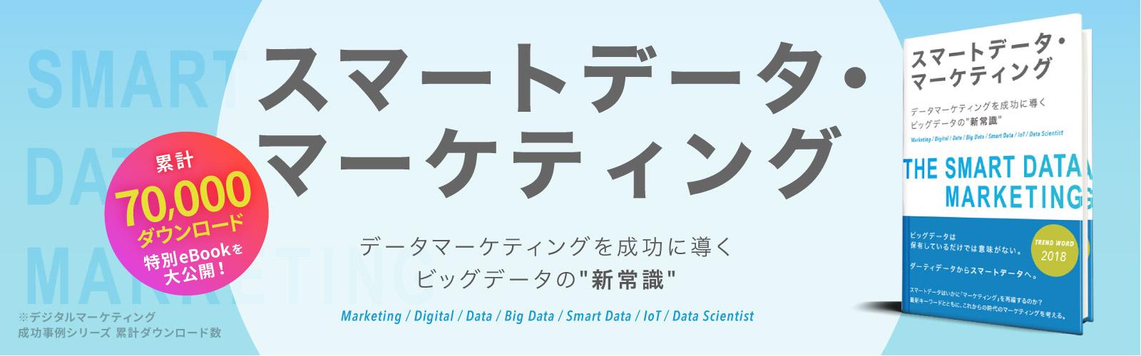 スマートデータ・マーケティング