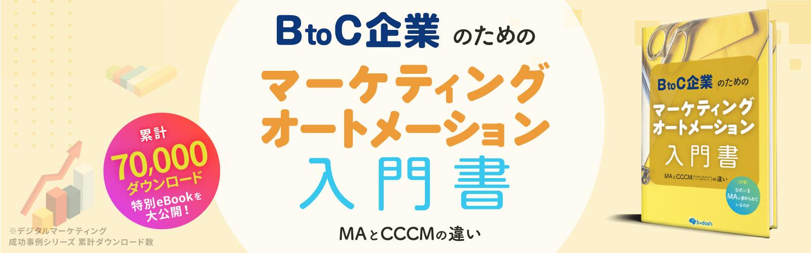 BtoC企業のための<br /> マーケティングオートメーション入門書