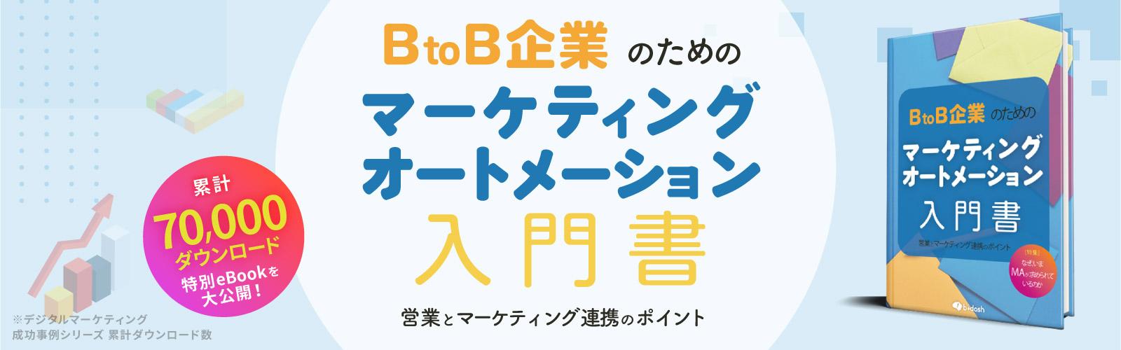 BtoB企業のための<br /> マーケティングオートメーション入門書