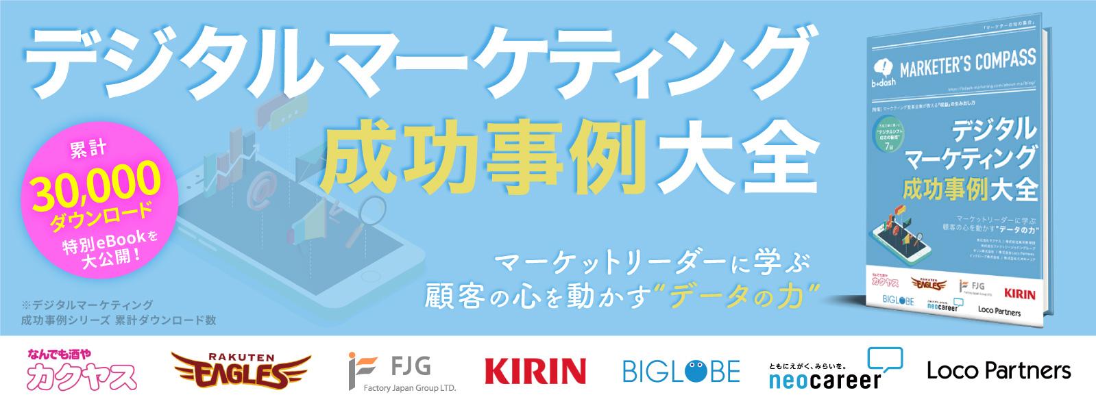 デジタルマーケティング<br /> 成功事例大全 Vol.1