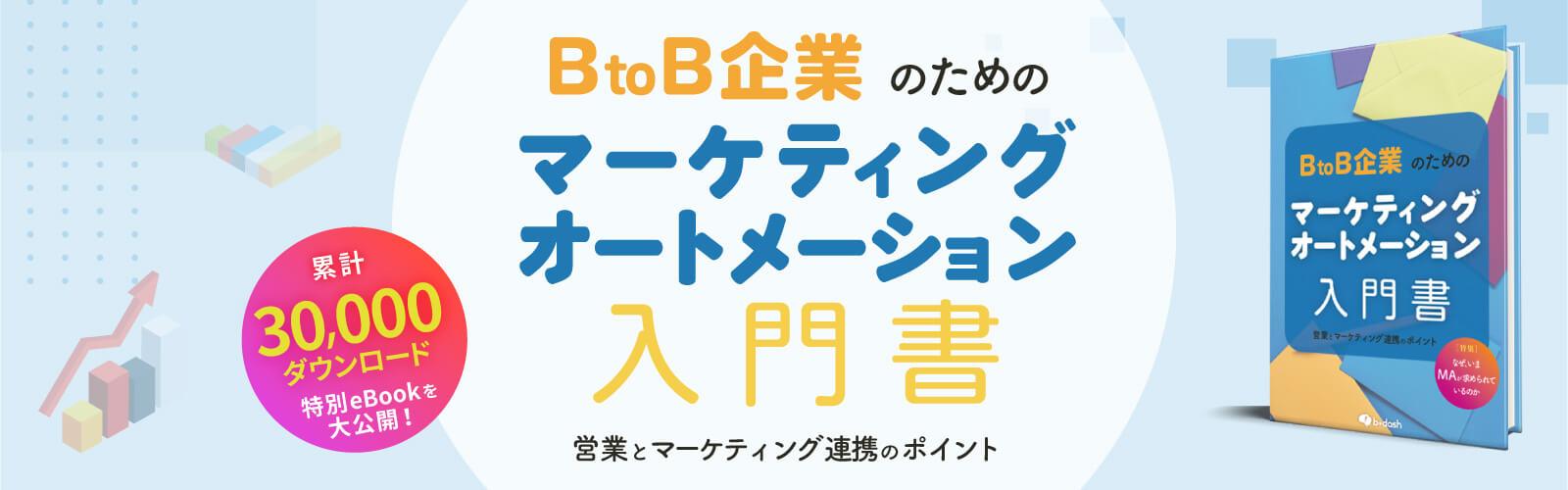 BtoB企業のためのMA入門書