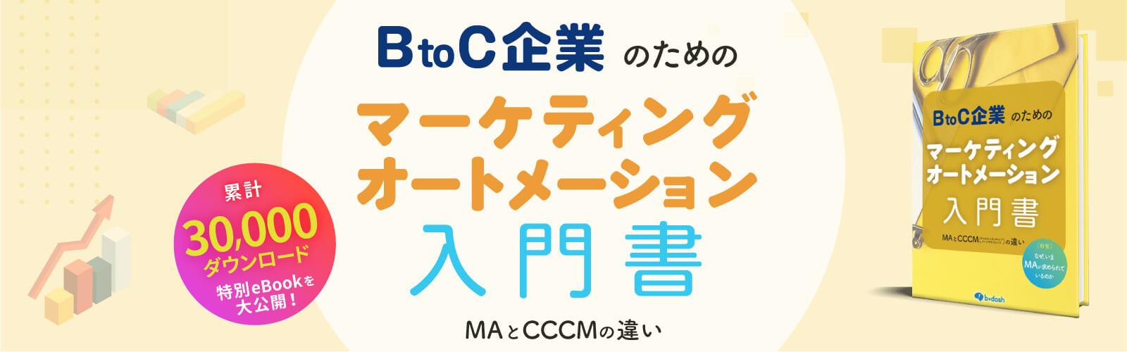 BtoC企業のためのMA入門書