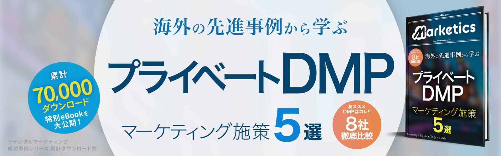 プライベートDMP<br /> マーケティング施策 5選