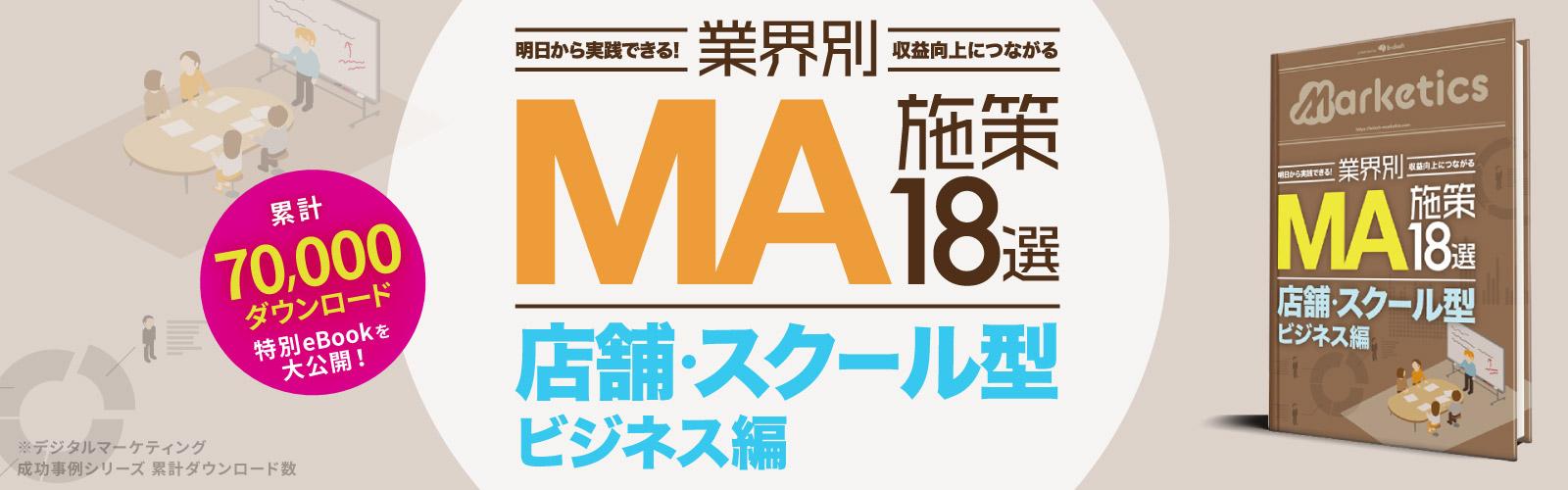 業界別MA施策18選<br /> 「店舗/スクール型ビジネス編」
