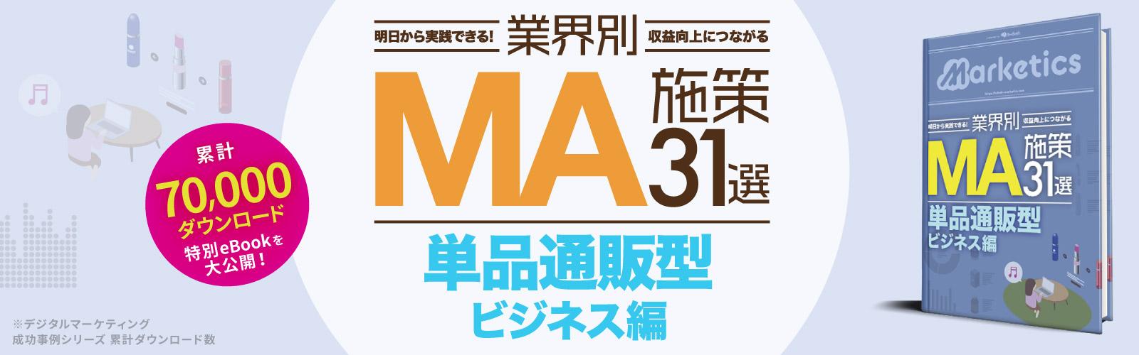 業界別MA施策31選<br /> 「単品通販型ビジネスモデル編」