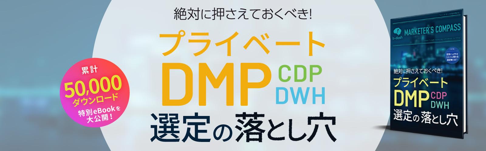 DMP選定の落とし穴