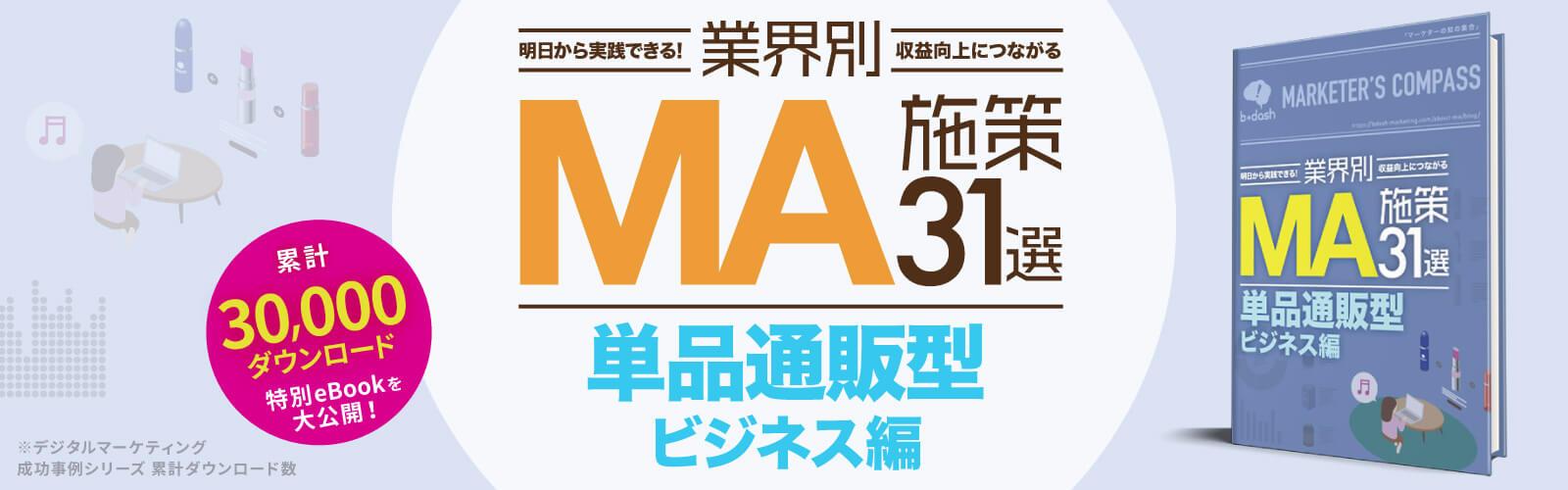 業界別施策集「単品通販型ビジネスモデル編」