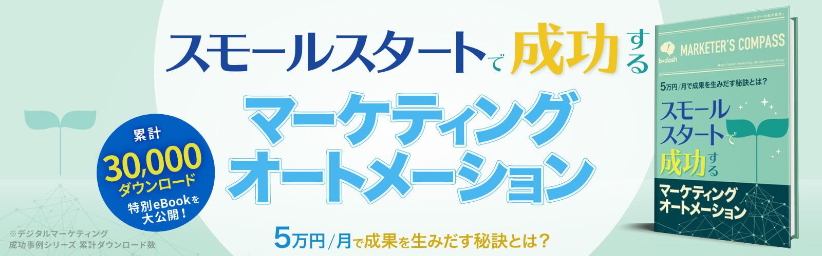 スモールスタートで成功するマーケティングオートメーション 5万円/月で成果を生み出す秘訣とは?