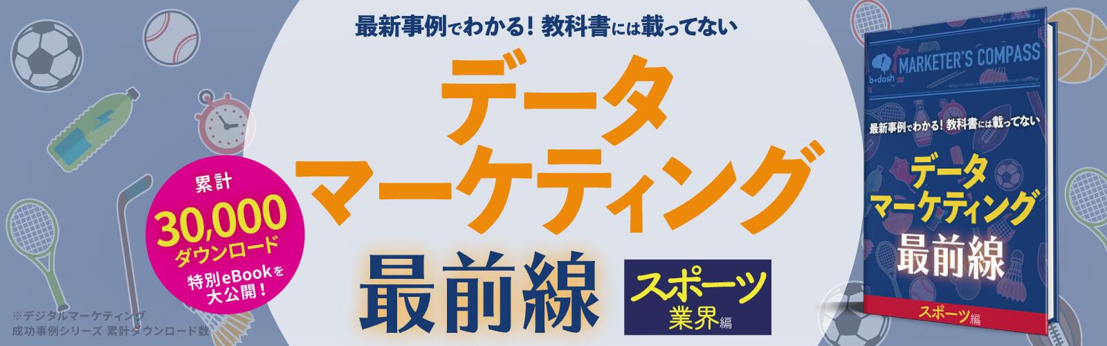 データマーケティング最前線 スポーツ編