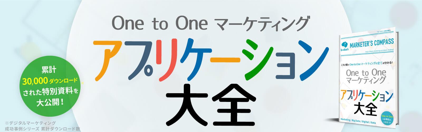 One to Oneマーケティング アプリケーション大全