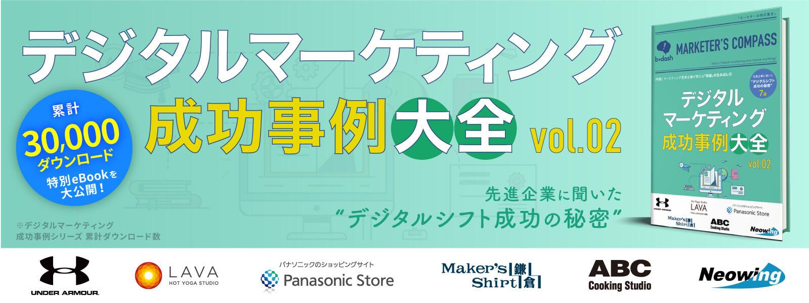 デジタルマーケティング<br /> 成功事例大全 Vol.2
