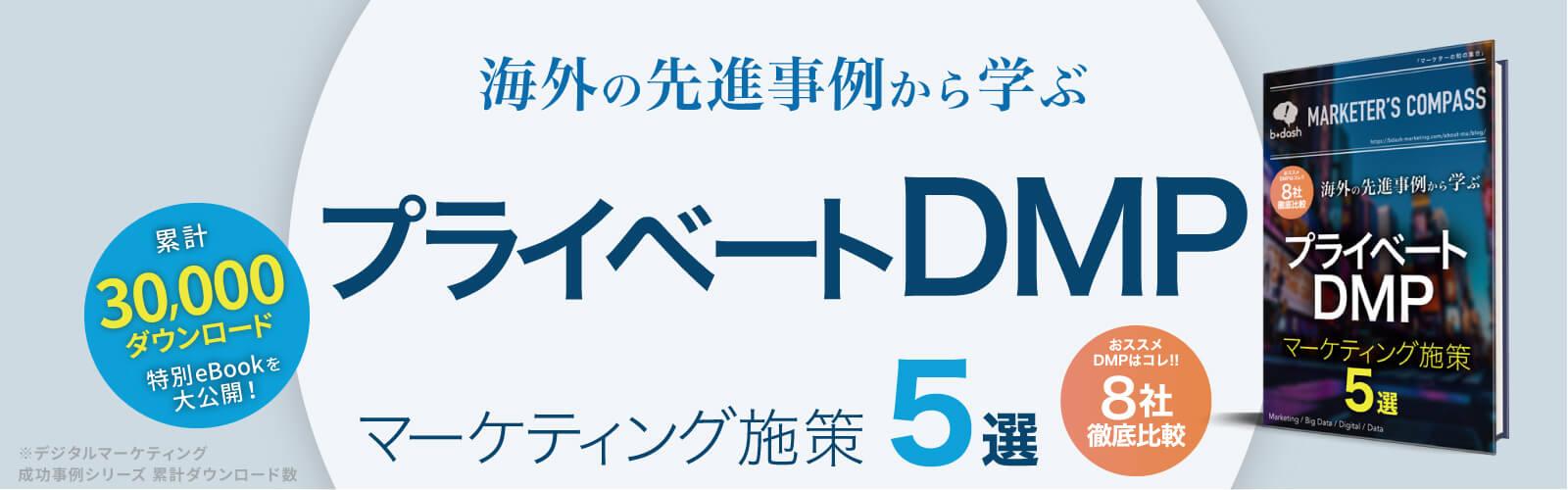 海外の先進事例から学ぶ「プライベートDMP」マーケティング施策 5選