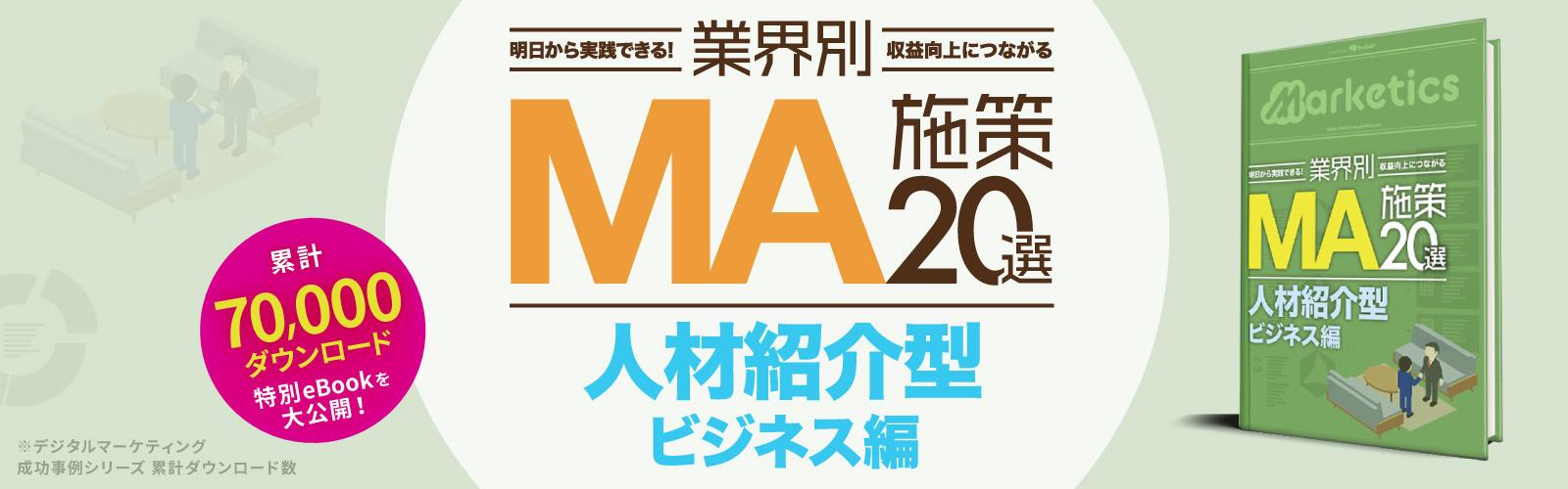 業界別MA施策20選<br /> 「人材紹介型ビジネス編」