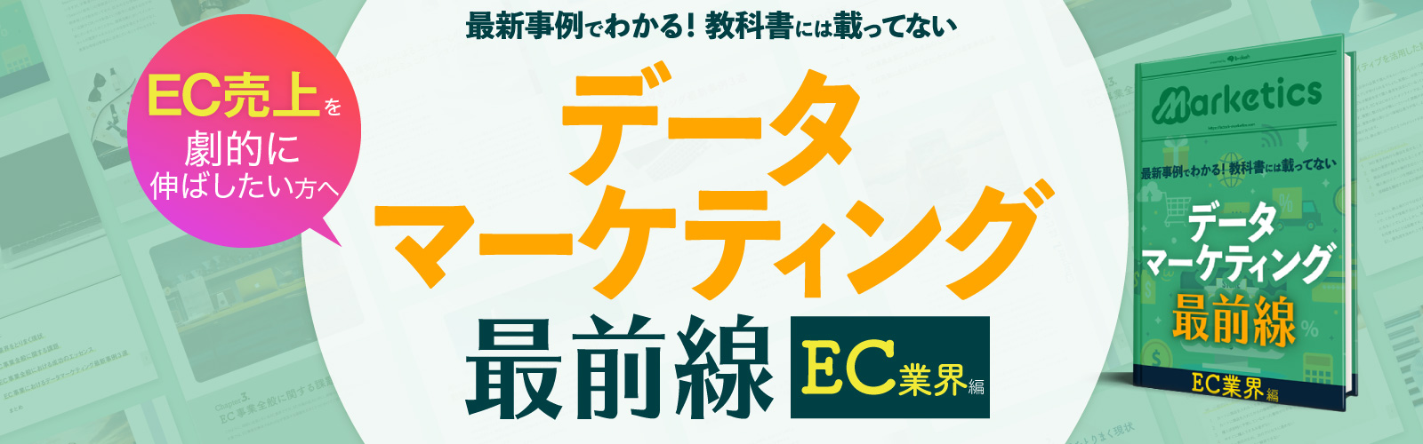 データマーケティング最前線<br /> -EC業界編-