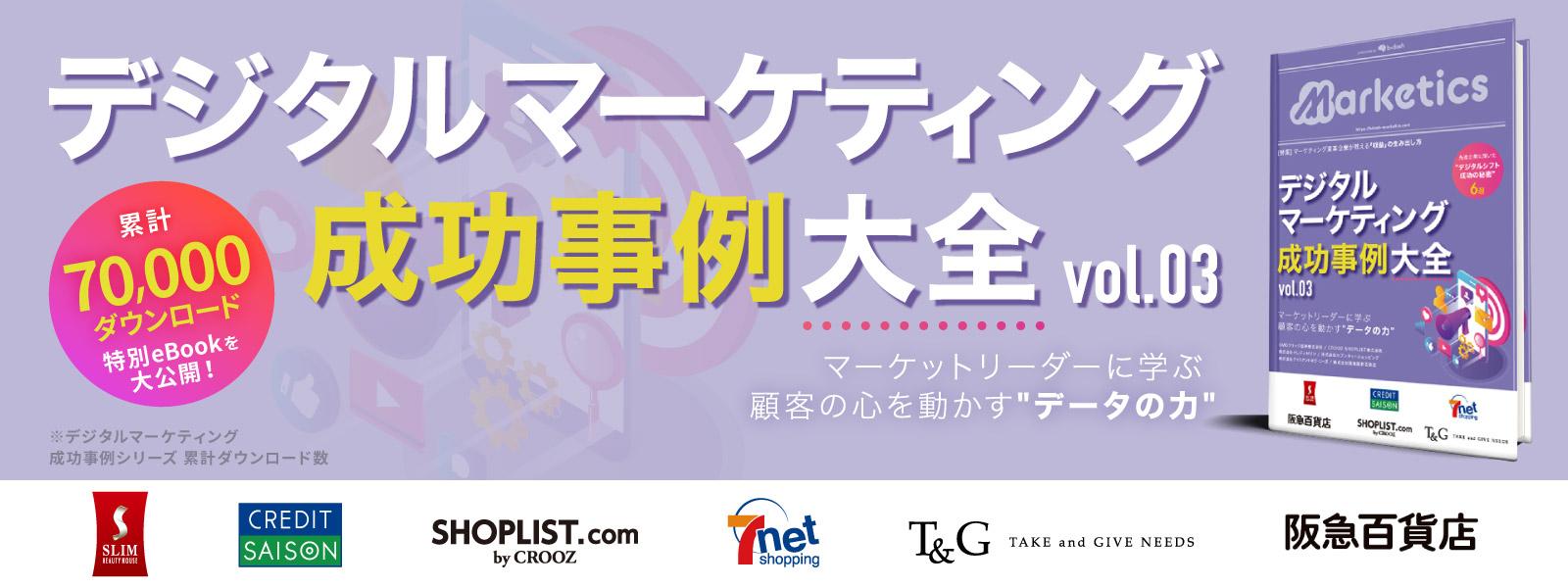 デジタルマーケティング成功事例大全 Vol.3