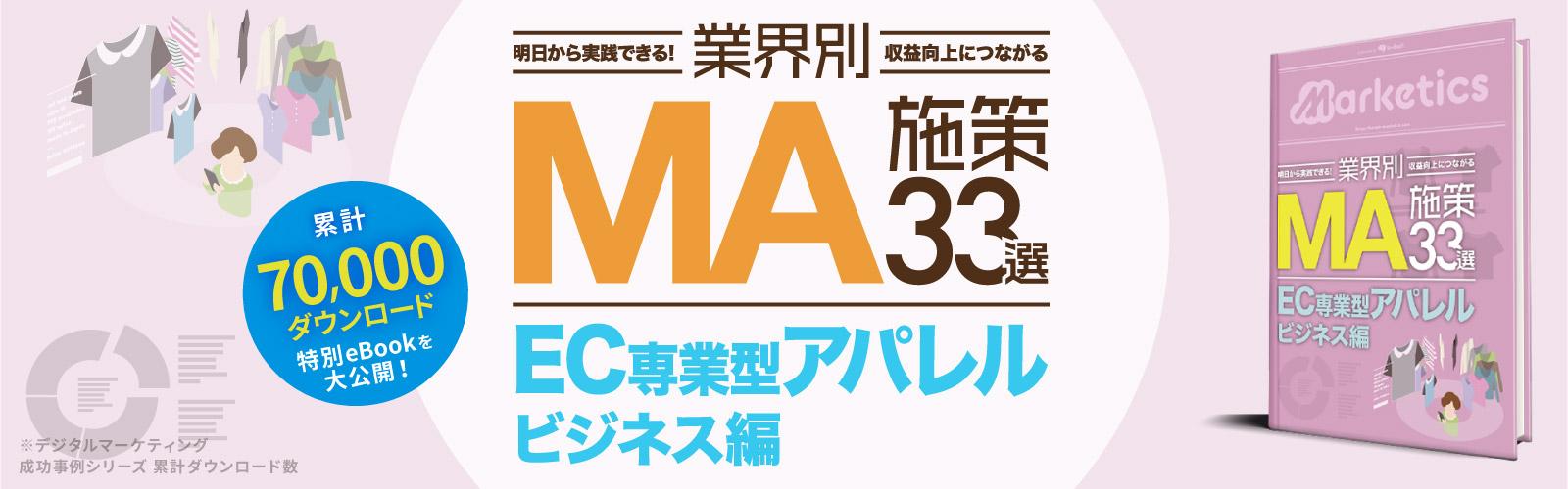 業界別MA施策33選<br /> 「EC専業型アパレル編」