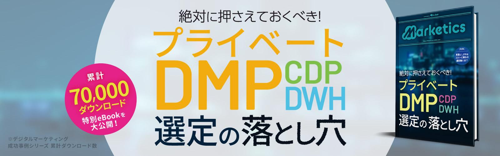 プライベートDMP(CDP・DWH)<br /> 選定の落とし穴