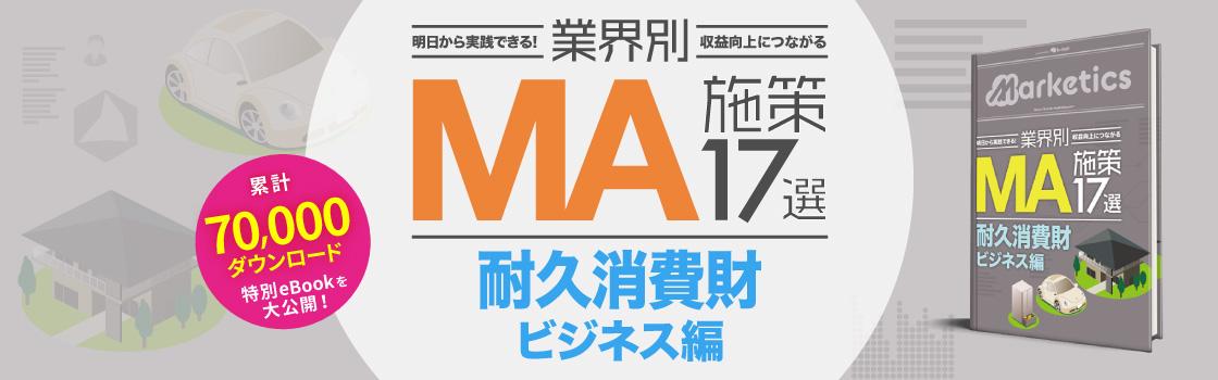 業界別MA施策17選<br /> 「耐久消費財型ビジネス編」