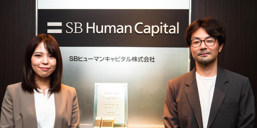 SBヒューマンキャピタル株式会社