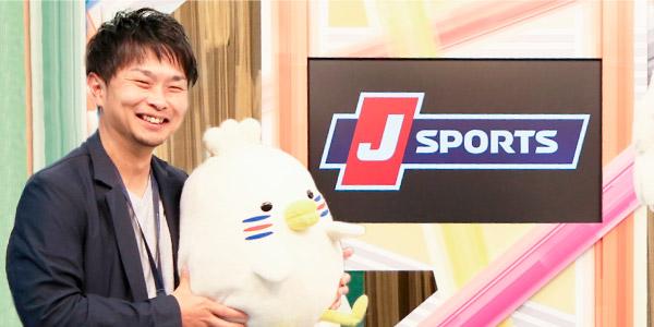 株式会社ジェイ・スポーツ
