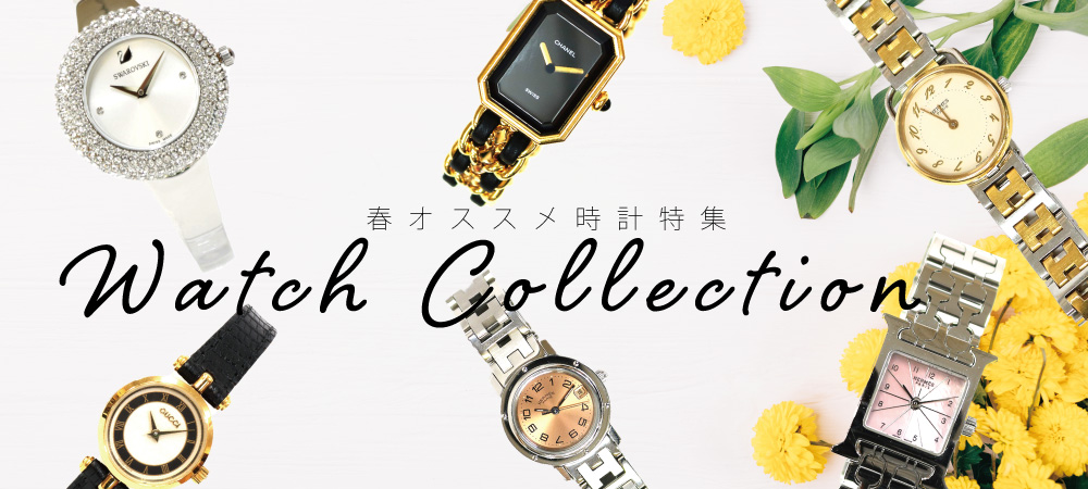 Watchcollection