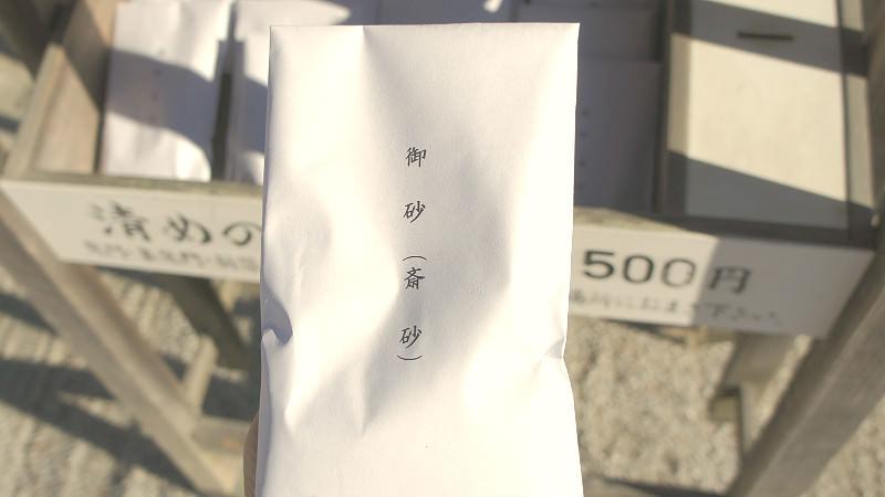 淨化砂 500日元
