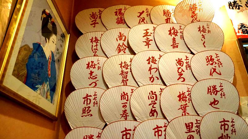 欣賞貼滿上七軒舞伎與藝伎名字的扇子牆