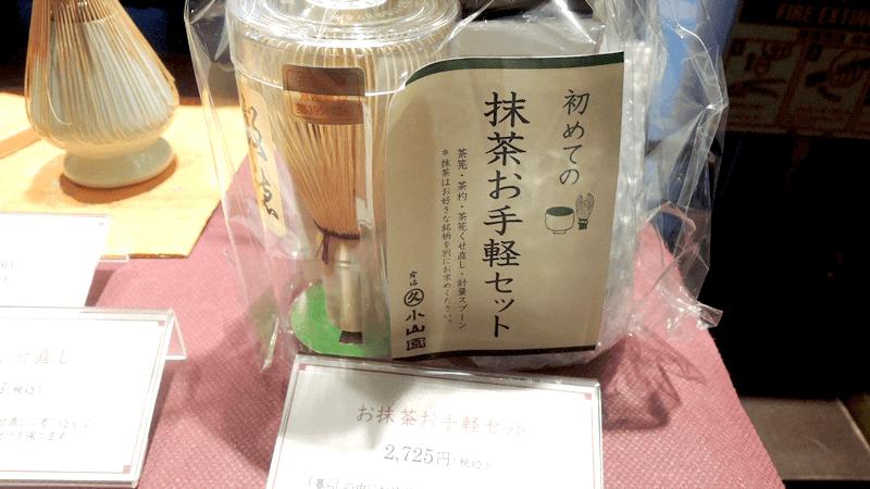 Hajimete no Matcha otegaru set